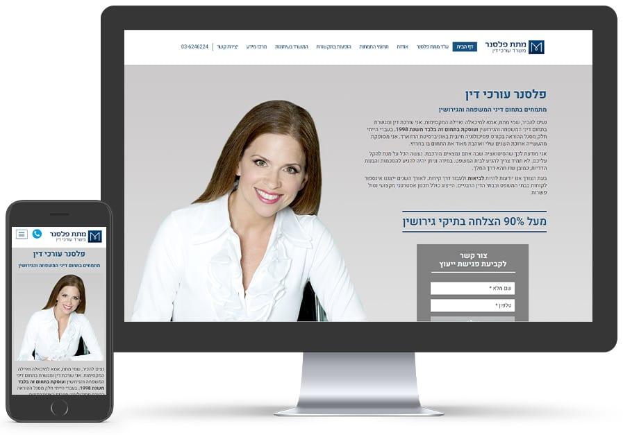 בניית אתרים למשרדי עורכי דין