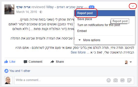 ביקורת בפייסבוק אשר עוזרת לקידום אתרים