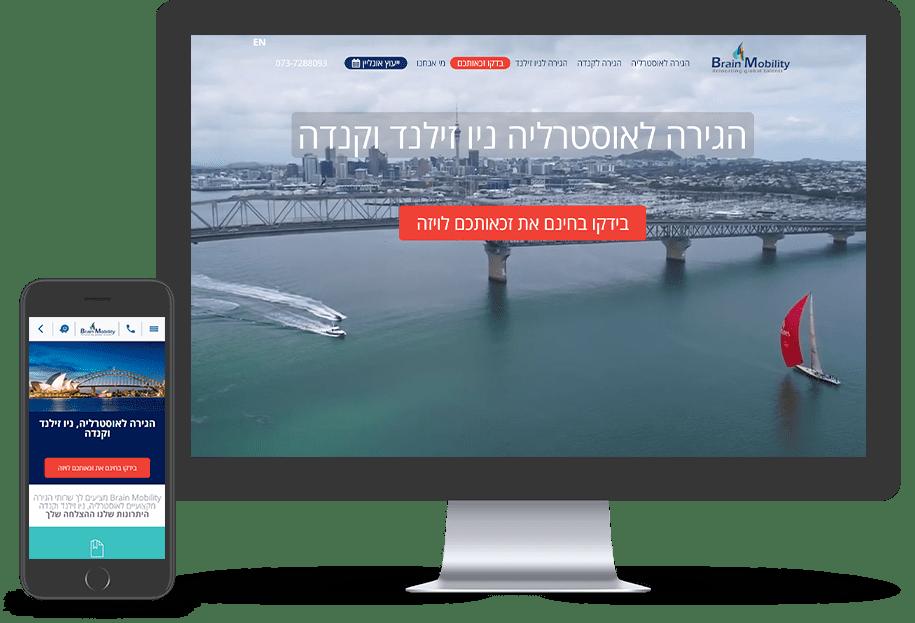 עיצוב ובניית אתרי תדמית - בריין מוביליטי