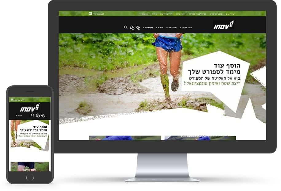 בניית אתר לרכישת מוצרי ריצה